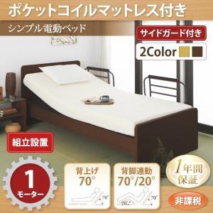 (組立設置) 介護ベッド シンプル電動ベッド ポケットコイルマットレス付き 1モーター|happyrepo