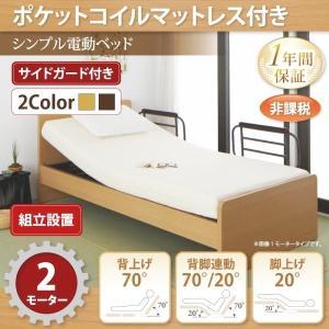 (組立設置) 介護ベッド シンプル電動ベッド ポケットコイルマットレス付き 2モーター|happyrepo