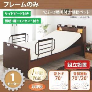 (組立設置) 介護ベッド 棚・照明・コンセント付き電動ベッド フレームのみ 1モーター|happyrepo