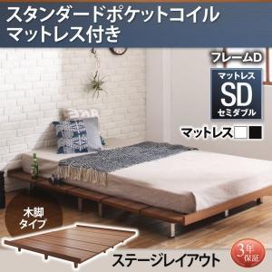デザインベッド セミダブル マットレス付き スタンダードポケットコイル 木脚タイプ ステージレイアウト:フレーム幅140 セミダブルベッド|happyrepo