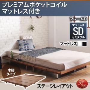 デザインベッド セミダブル マットレス付き プレミアムポケットコイル 木脚タイプ ステージレイアウト:フレーム幅140 セミダブルベッド|happyrepo