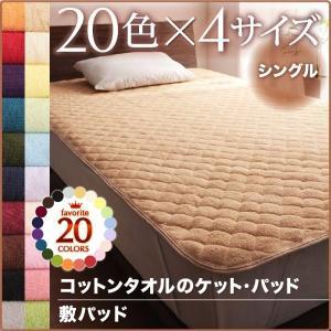 敷きパッド単品/シングル 20色から選べる!365日気持ちいい!コットンタオル敷パッド シングル 夏...