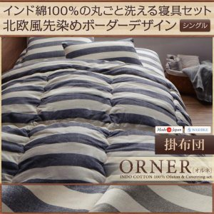 掛布団 シングル 日本製 インド綿100%の丸ごと洗える 北欧風先染めボーダーデザイン|happyrepo