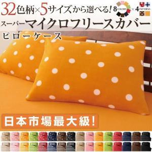 枕カバー 1枚 おしゃれ スーパーマイクロフリースカバー|happyrepo
