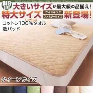 敷パッド クイーン 綿100%タオル生地 おしゃれ 敷きパッド ベッドパッド クイーンサイズ happyrepo