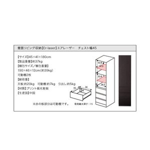 リビング収納 チェスト幅45 ER-laser|happyrepo|12