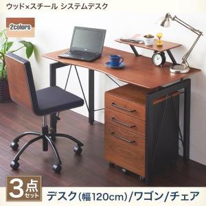システムデスク おしゃれ 異素材デザイン 3点セット/デスク+ワゴン+チェア|happyrepo