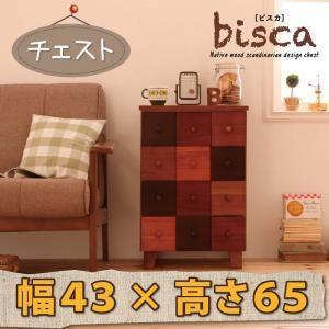 チェスト おしゃれ 北欧 Bisca 幅43×高さ65|happyrepo