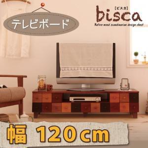 テレビ台 ローボード おしゃれ Bisca 幅120|happyrepo