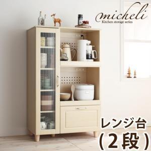 食器棚 レンジ台(2段) micheli|happyrepo