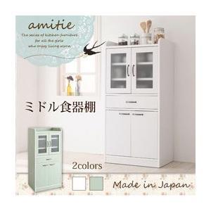 食器棚 ミドル食器棚 スリム おしゃれ コンパクト ホワイト グリーン 約60cm幅|happyrepo