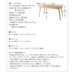 ダイニングテーブルセット 4人掛け おしゃれ 4点セット(テーブル150+チェア2脚+ベンチ) 北欧|happyrepo|21