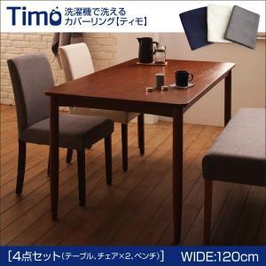 ダイニングテーブルセット 4人掛け おしゃれ 4点セット(テーブル120+チェア2脚+ベンチ)|happyrepo