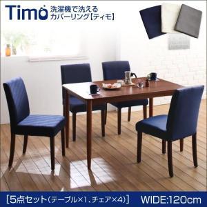 ダイニングテーブルセット 4人掛け おしゃれ 5点セット(テーブル120+チェア4脚)|happyrepo