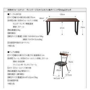 ダイニングテーブルセット 4人掛け おしゃれ 5点セット(テーブル150+チェア4脚) 天然木ウォールナット ヴィンテージ カフェ風ダイニング|happyrepo|15