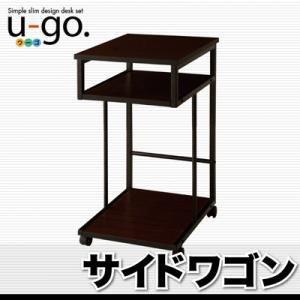 パソコンデスク おしゃれ サイドワゴン u-go.|happyrepo