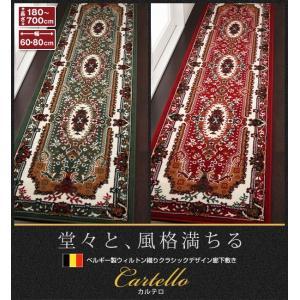 廊下敷き ベルギー製ウィルトン織 80×240 Cartello happyrepo 02