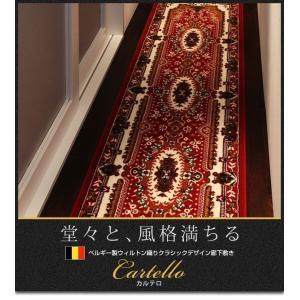 廊下敷き ベルギー製ウィルトン織 80×240 Cartello happyrepo 14
