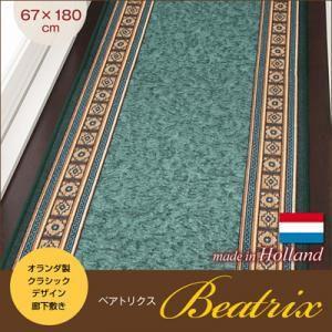 廊下敷き オランダ製 Beatrix 67×180|happyrepo