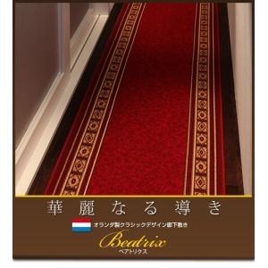 廊下敷き オランダ製 Beatrix 67×180|happyrepo|12