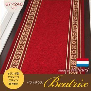 廊下敷き オランダ製 Beatrix 67×240|happyrepo