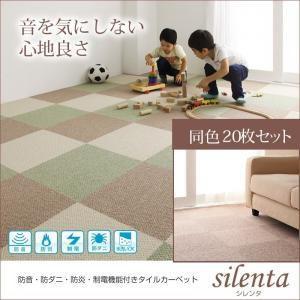 タイルカーペット 防音同色20枚セット silenta|happyrepo