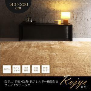 絨毯 カーペット おしゃれ フェイクファーラグ 140×200 Rojye 絨毯 カーペット|happyrepo