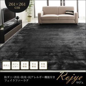 絨毯 カーペット おしゃれ フェイクファーラグ 261×261 Rojye 絨毯 カーペット|happyrepo