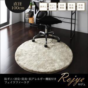 絨毯 カーペット おしゃれ フェイクファーラグ 直径100 Rojye 絨毯 カーペット happyrepo