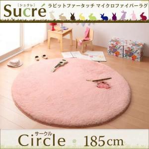 ラグ おしゃれ マイクロファイバー ラビットファータッチSucre 円形 185cm|happyrepo