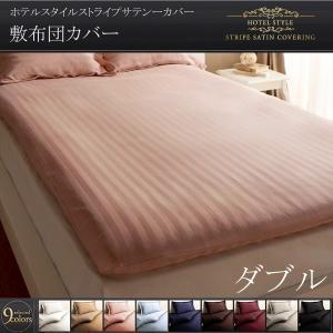 敷き布団カバー ダブル ホテルスタイル サテン生地 敷布団・和式用フィットシーツ