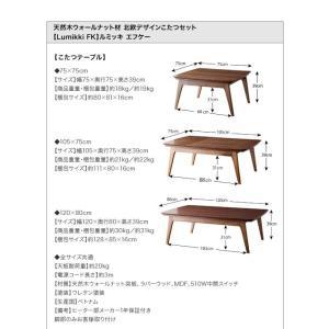 北欧デザインこたつ こたつ掛け敷き布団2点セット 75×75cm 天然木ウォールナット材|happyrepo|16