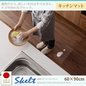 キッチンマット 60×90cm 透明キッチンマット|happyrepo