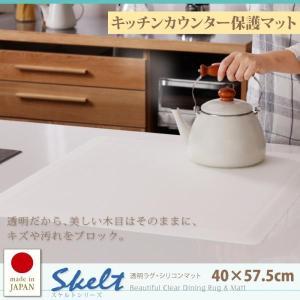 キッチンカウンター保護マット 透明シリコンマット 40×57.5cm|happyrepo
