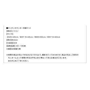 キッチンカウンター保護マット 透明シリコンマット 40×57.5cm|happyrepo|12