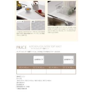 キッチンカウンター保護マット 透明シリコンマット 40×57.5cm|happyrepo|03