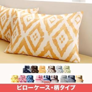 枕カバー 1枚 おしゃれ 柄タイプ|happyrepo