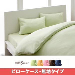 枕カバー 1枚 おしゃれ 無地タイプ|happyrepo