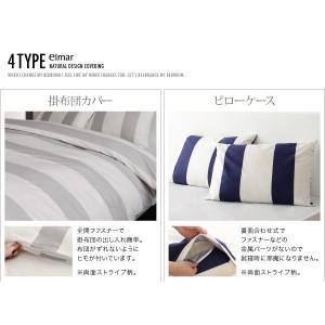 布団カバーセット シングル ベッド用3点セット ナチュラルボーダー おしゃれ|happyrepo|02