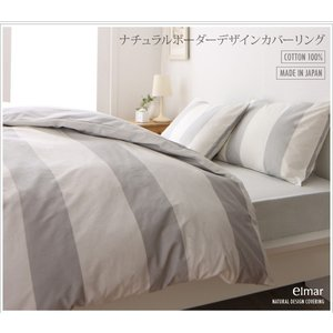布団カバーセット シングル ベッド用3点セット ナチュラルボーダー おしゃれ|happyrepo|05