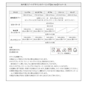 布団カバーセット シングル ベッド用3点セット 地中海リゾートデザイン おしゃれ|happyrepo|14