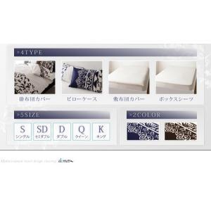 布団カバーセット シングル ベッド用3点セット 地中海リゾートデザイン おしゃれ|happyrepo|06