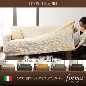 ソファーカバー 2人掛け イタリア製フィット forma|happyrepo