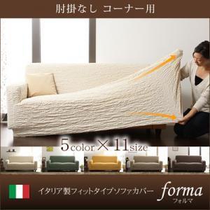 ソファーカバー コーナー用 イタリア製フィット forma|happyrepo