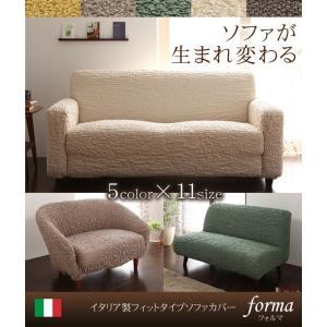 ソファーカバー 1人掛け イタリア製フィット forma|happyrepo|02