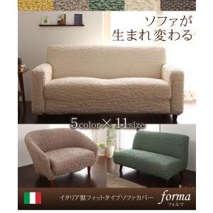 ソファーカバー 1人掛け イタリア製フィット forma|happyrepo|14