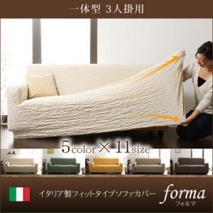 ソファーカバー 3人掛け イタリア製フィットソファーカバー forma|happyrepo