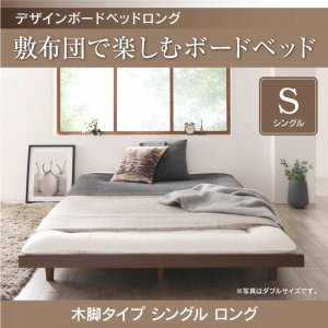 シングルベッド フレームのみ 木脚タイプ シングル ロング