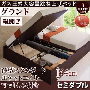 お客様組立 ガス圧式跳ね上げベッド セミダブル マットレス付き 薄型スタンダードポケットコイル シンプル大容量ベッド 縦開き・深さグランド|happyrepo