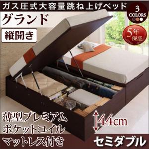 お客様組立 ガス圧式跳ね上げベッド セミダブル マットレス付き 薄型プレミアムポケットコイル シンプル大容量ベッド 縦開き・深さグランド|happyrepo